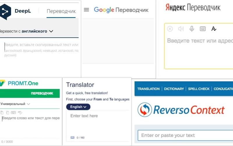 переводчик с англо на русский по фото переводчик пользование электроприборами позволяет